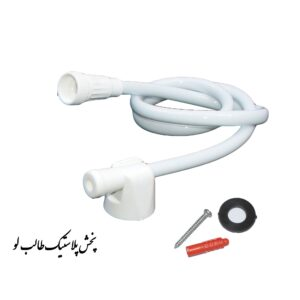 شلنگ دستشویی پلاستیکی - پخش و خرید و فروش عمده شلنگ دستشویی پلاستیکی مناسب 5000 و 10000 فروش تولید شده از مواد نو