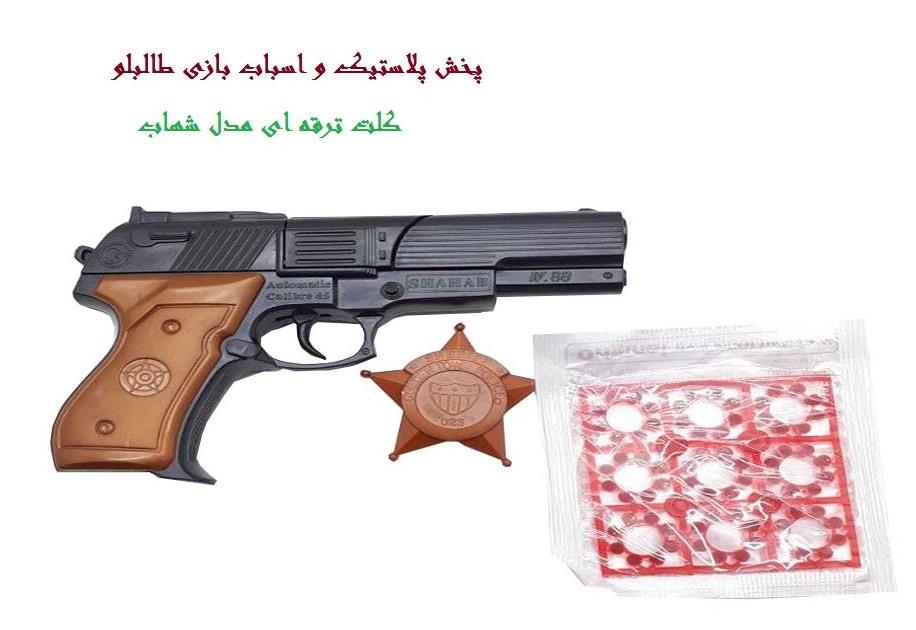 کلت ترقه ای شهاب  پخش و فروش عمده انواع تفنگ ترقه ای اسباب بازی کارخانه طلایی