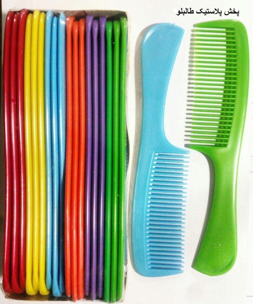 شانه پلاستیکی پخش و فروش عمده انواع شانه مردانه و جیبی و آرایشگاهی و هتلی