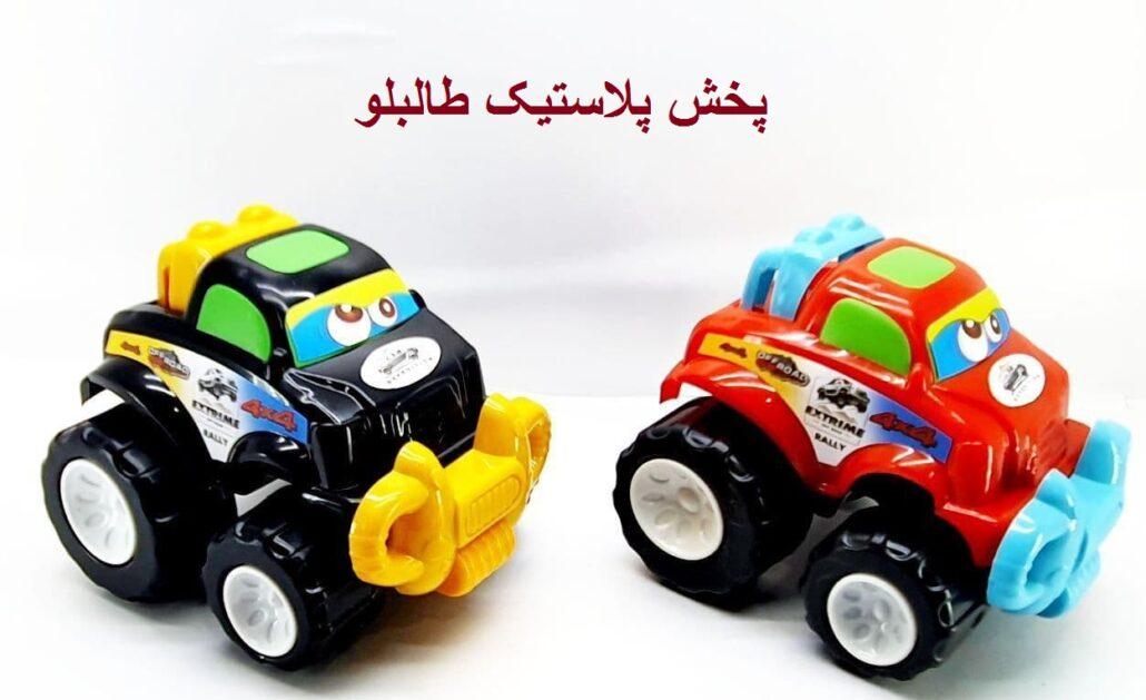 ماشین آفرود  پلاستیک طالبلو  پخش و فروش عمده انواع اسباب بازی کارخانه کار و اندیشه